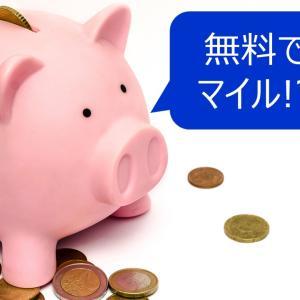 三井住友銀行からタダでポイントがもらえる!マイルに交換可能!
