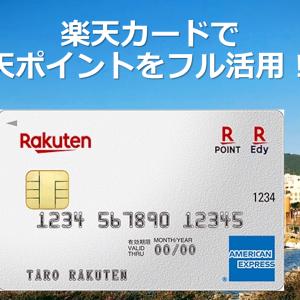 【ポイントカードが使えなくても!】お買い物で楽天ポイントを使って支払う方法!