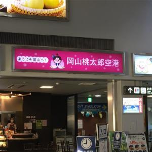 岡山空港のカードラウンジ・ラウンジマスカットのご紹介!
