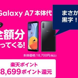 1円なのは楽天miniだけじゃないかも!?Galaxy A7が楽天モバイルでアツい!