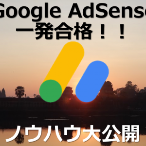 【Google AdSenseに申請】通過するには、何に注意すべき?実践したことを徹底解説!