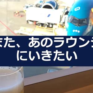 【回顧録】成田空港「デルタ・スカイクラブ・ラウンジ」訪問レポート