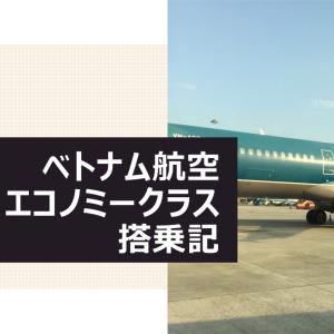 【離陸時には要準備!?】ベトナム航空エコノミークラス搭乗レポート