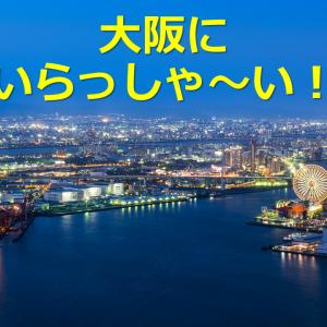 【6/17サイトオープン!】大阪府・市「大阪の人・関西の人いらっしゃい!」キャンペーンでお得に大阪旅行!