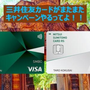 【最大10万円還元!】三井住友カード「WIth Cashlessキャンペーン」