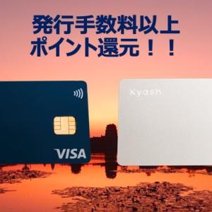 【実質黒字!?】Kyashカード登録で年会費以上が還元されるキャンペーン発見!!