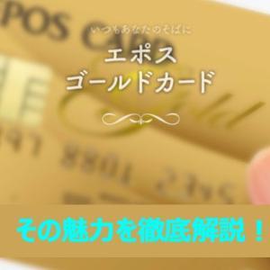 エポスゴールドカードは魅力満載!特典を徹底解説!
