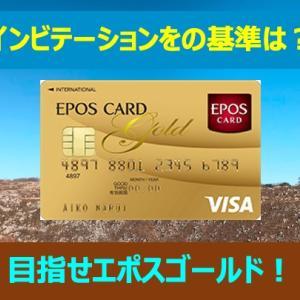 【最強コスパのゴールドカードをゲット!】〜エポスゴールドカード修行のすゝめ〜インビテーションの基準は?