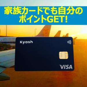 家族カードでも自分のポイントを貯めよう!Kyashでポイント二重取り!