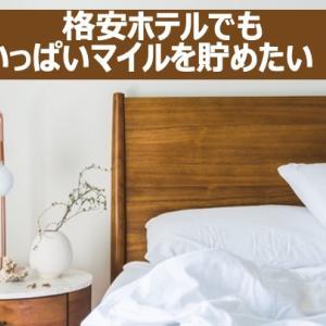 安いホテルで一番オトクなポイントサイトは、意外なあのサイト!フォートラベルを活用して安宿の宿泊でも大量マイルをゲットしよう!
