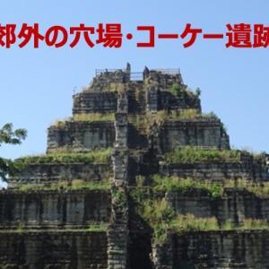 【カンボジアのピラミッド】郊外遺跡群「コーケー遺跡」レポート