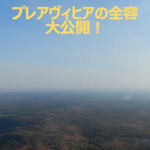 【カンボジアを見晴らす!】天空の遺跡群「プレアヴィヒア遺跡」の見どころをレポート!写真大公開