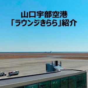 【落ち着いた雰囲気】山口宇部空港のカードラウンジ「ラウンジきらら」訪問レポート