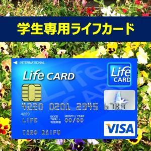 学生が海外に行くなら持つべき1枚はこれだ!学生専用ライフカードは海外利用に特化した切り札的存在!