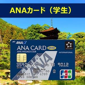 ANA学生カードは学生の強い味方!日常生活も旅行もお得に!