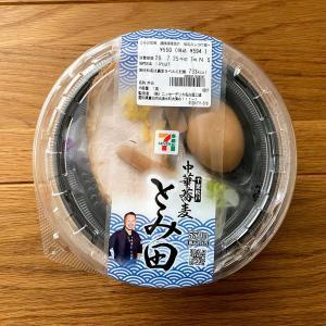 【セブン】濃厚豚骨魚介スープが美味い!とみ田監修「味玉冷しつけ麺」を実食