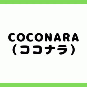 イラストやバナー制作、動画編集から翻訳は『coconara(ココナラ)』