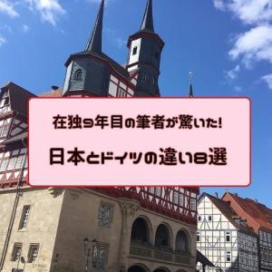 【ドイツ生活】カルチャーショックを受けた!日本とドイツの違い8選