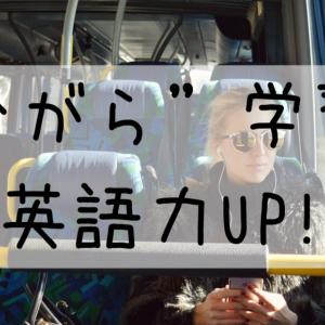 """【初心者向け】英語学び直しは""""ながら""""学習から始めよう!"""