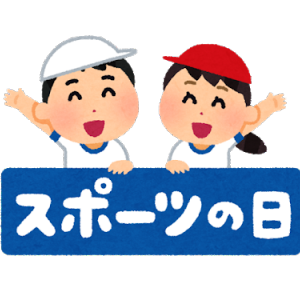 今日は本当なら東京オリンピック開会式!!家の中で出来る運動を紹介します。