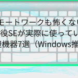 リモートワークも怖くない!現役SEが実際に使っている周辺機器7選(Windows推奨)