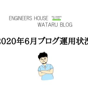 【ブログ運用報告】2020年6月のブログ運用状況