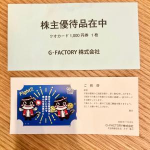 7/31 G-FACTORY(3474)からQUOカード到着