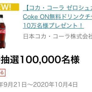 9/25 Yahooプレモノ♡ Coke ON無料ドリンクチケット10万名様プレゼント