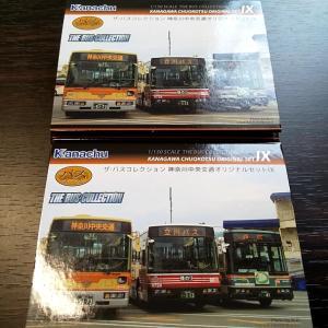 ザ•バスコレクション 神奈川中央交通 オリジナルセットⅨを購入