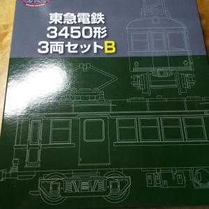 鉄コレ 東急3450系3両セットBを購入