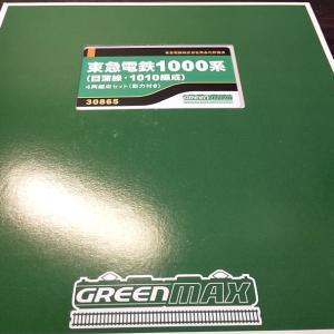 グリーンマックス 東急1000系1010Fを購入