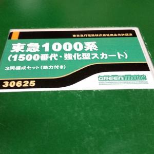グリーンマックス 東急1000系1500番台(強化型スカート)30625 のレビュー&加工
