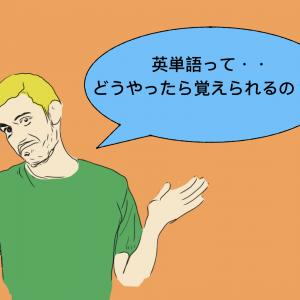 英単語が覚えられる方法は!?
