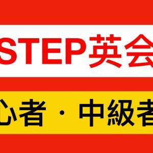 【英会話】7つのステップ上達法 (初心者 & 中級者用)