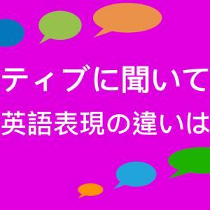 【ネイティブに聞いてみた】#2 この英語表現の違いは何?(日常会話)