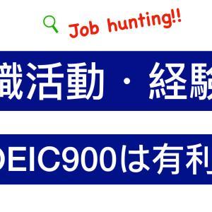 【転職活動・経験談】TOEIC900点は有利なのか?