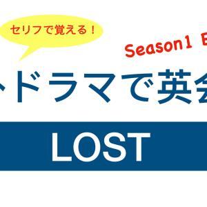 【セリフで英会話】人気海外ドラマ「LOST」Season1(Ep1) #1