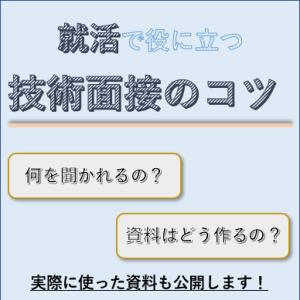 技術面接のコツ ~研究紹介~