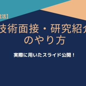【就活】技術面接・研究紹介のやり方&実際用いたスライド公開