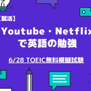 【就活】YoutubeやNetflixを使った英語の勉強方法?TOEICの実践練習を無料で受ける方法(2020/06/28実施予定)
