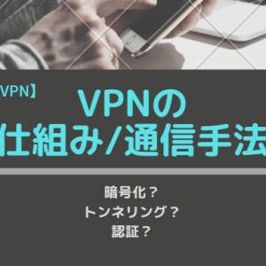 【VPN】VPNって結局何?仕組みや通信手法について解説