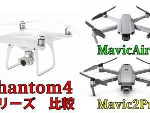【DJI Phantom4シリーズ】はまだまだ現役?MavicAir2・Mavic2Proと比較