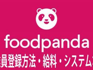 【foodpanda(フードパンダ)】実際に説明会に参加!配達員登録方法・給料・システムなど