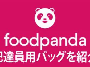 【foodpanda(フードパンダ)】配達員用バッグ(リュック)の構造を紹介