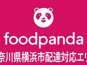 【foodpanda(フードパンダ)】神奈川県横浜市の配達エリア