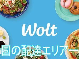 【Wolt(ウォルト)】全国の配達(利用)エリア一覧
