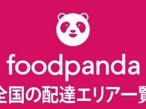 【foodpanda(フードパンダ)】全国の配達(利用)エリア一覧
