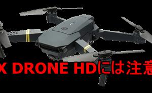【X DRONE HD】【U Drone】には注意!
