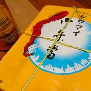 焼売をシュウマイと書く事無かれ!神奈川県民は「ュ」の字を取ってシウマイと書くなり!!