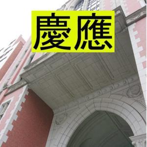 慶應義塾大学のメリット3選|実際に2年間通って発見したことを紹介